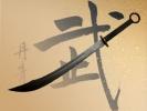 Старо оружје Азије
